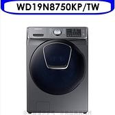 回函贈《結帳打9折》SAMSUNG 三星【WD19N8750KP/TW】19公斤潔徑門洗脫烘滾筒洗衣機