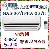 新規格CSPF更省電【萬士益冷氣】3.6kw 極變頻5-7坪 冷暖一對一《MAS-36VH/RA-36VH》全機3年保固