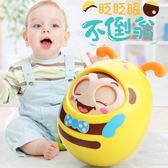 兒童嬰兒眨眼睛不倒翁大號寶寶早教益智搖鈴女孩男孩玩具嬰幼兒  米蘭shoe