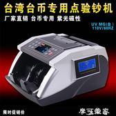 數鈔機台灣Taiwan台幣防偽抓假專用點鈔機/驗鈔機外幣銀行檢測計數 igo摩可美家