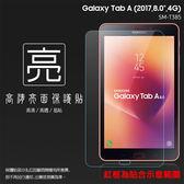 ◇亮面螢幕保護貼 SAMSUNG 三星 Galaxy Tab A (2017) SM-T385 8吋 平板保護貼 軟性 亮貼 亮面貼