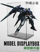透明壓克力模型展示盒 MG PG鋼彈 保存箱 防塵箱 公仔收納