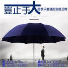 【JAR嚴選】超大超防風自動開收傘...