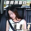 車用側靠枕 靠枕 睡枕 [皮革款] 頸枕 側睡 頸部支撐 脖子支撐 汽車 出遊 旅行 汽車百貨 抱枕