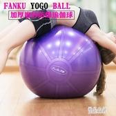 瑜伽球 瑜伽球加厚防爆健身球兒童環保孕婦分娩球瑜珈球初學者套裝 CP3747【優品良鋪】