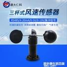 風速儀塔吊風速風向傳感器測量儀變送器戶外...