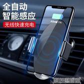 車載充電器車載無線充電器iphonex汽車用手機支架智慧全自動感應快充通用款 科技藝術館