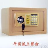 隱形全鋼家用小型迷你入墻密碼辦公商用床頭防盜20cm保險箱保險櫃YYJ  MOON衣櫥