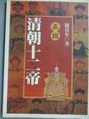 【書寶二手書T7/歷史_HRB】正說清朝十二帝_閻崇年