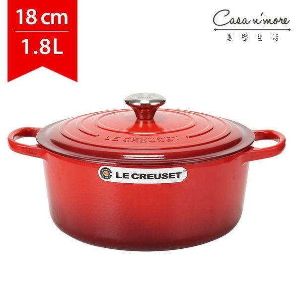 Le Creuset 新款圓形鑄鐵鍋 湯鍋 燉鍋 炒鍋 18cm 1.8L 櫻桃紅 法國製