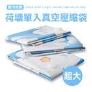 ✭慢思行✭【Z140】荷塘單入真空壓縮袋...