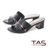 TAS 鏤空剪裁拼接一字銀飾條粗跟涼拖鞋-百搭黑