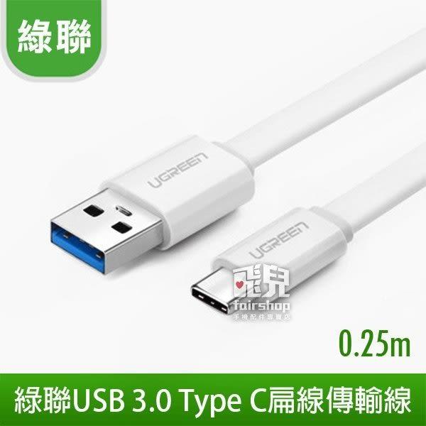 【妃凡】高速傳輸!綠聯USB 3.0 Type-C扁線傳輸線 0.25米 充電線 USB 快充線 數據線 快速充電