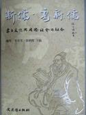 【書寶二手書T6/社會_MOZ】新儒‧新新儒-東方文化與國際社會的融合_民91