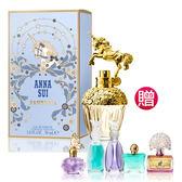 ANNA SUI 安娜蘇 童話獨角獸女性淡香水30ml(贈)同品牌小香(贈品隨機出貨)★Vivo薇朵