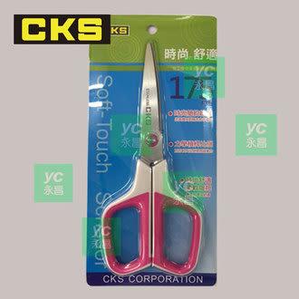 新品上市 CKS 喜克斯 SS-101 時尚事務剪刀 7吋 /支 (顏色隨機出貨)