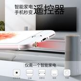 防塵塞遙控器蘋果安卓手機紅外線發射器遙控