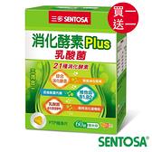 三多消化酵素Plus膜衣錠60粒~超值買一送一 (產品效期至2022年08月,特價商品,售完為止)