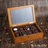 手錶收納盒雅式復古木質玻璃天窗手錶盒子八格裝手錶展示盒首飾手錬盒收納盒WD 晴天時尚館
