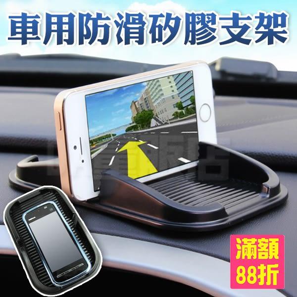 手機架 手機矽膠防滑墊 止滑墊 儀表板置物墊 鑰匙零錢收納墊 行車紀錄器導航支架(79-3673)