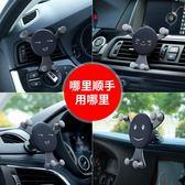 車載手機支架汽車內多功能通用型車上導航創意出風口卡扣式支撐座 台北日光