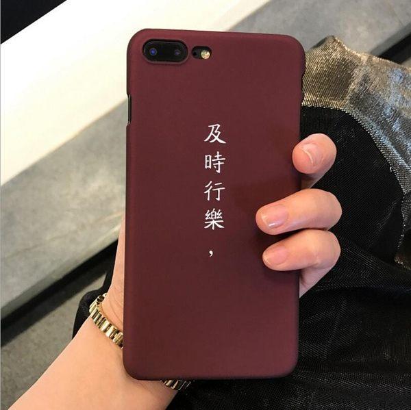 及時行樂 蘋果 手機殼 iPhone7 iPhone6 plus i6s i7 創意 個性 硬殼 文藝 男女款