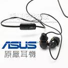【3.5mm】華碩 ASUS ZenFone 2/Laser/Deluxe/GO/Selfie/Zoom 原廠耳機/麥克風耳機/入耳式/散裝-ZY