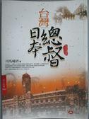 【書寶二手書T1/歷史_KPH】台灣日本總督_司馬嘯青