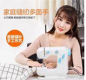 裁縫機 泰昇306小型迷你縫紉機家用電動多功能手全自動臺式衣車吃厚腳踏 傾城小鋪