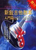 (二手書)新銳吉他教本(入門篇)