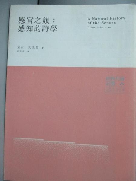 【書寶二手書T9/科學_GOV】感官之旅-感知的詩學_黛安‧艾克曼