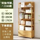 書櫃書架收納書架簡易學生桌上置物架現代簡約收納經濟型小架子省空間落地書櫃SP全館免運