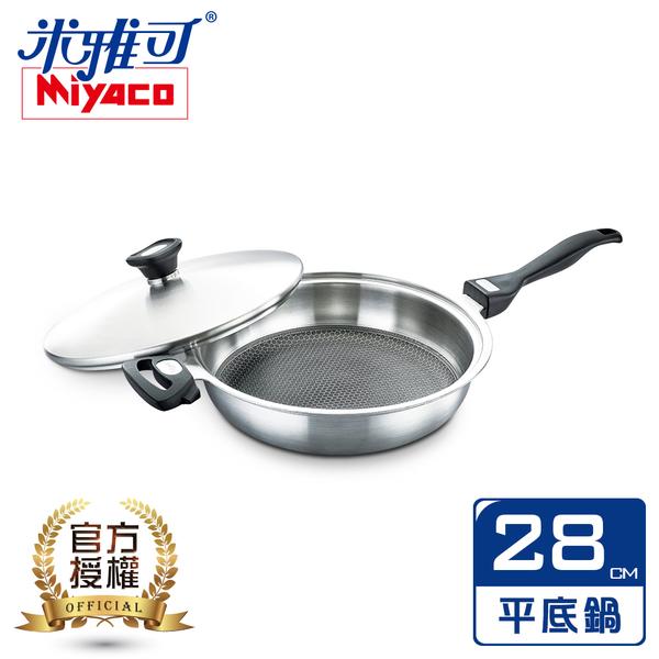 【米雅可】#316不鏽鋼網紋不沾平底鍋(28cm)