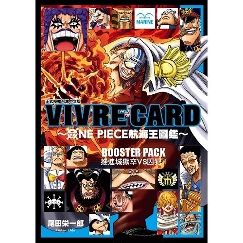 VIVRE CARD(5)ONE PIECE航海王圖鑑I推進城獄卒VS囚犯