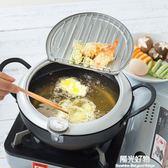 油炸機油炸鍋嘉士廚家用小可控溫日本天婦羅小帶溫度計電磁爐通用 NMS陽光好物