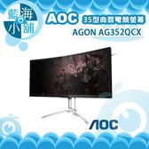 AOC  艾德蒙 AGON AG352QCX 35型VA曲面電競螢幕 電腦螢幕
