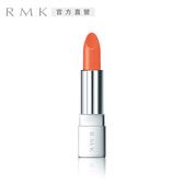 RMK 經典誘色口紅(亮采)#04 3.5g(效期:2020.08)
