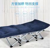 【618好康又一發】折叠椅加固折疊床折疊躺床單人午休床