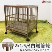 狗屋 貓兔籠 304不鏽鋼 雙門圓管籠 2x1.5尺 外銷日本 小型犬 寵物籠 全白鐵管籠 空間特工