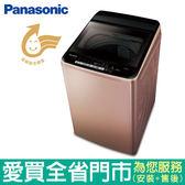 Panasonic國際16KG變頻洗衣機NA-V178EB-PN含配送到府+標準安裝【愛買】
