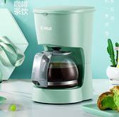 現煮咖啡機家用現煮萃取告別速溶小型全自動茶壺美式滴漏式咖啡壺推薦