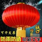 燈籠 大紅燈籠戶外防水直徑1米1.2米1.5米2米2.5米3米元旦春節新年燈籠