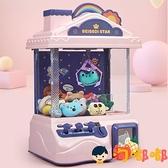 抓娃娃機小型家用投幣迷妳兒童夾公仔女孩中型扭蛋糖果機玩具【淘嘟嘟】