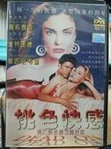 挖寶二手片-0B02-365-正版DVD-電影【桃色快感】-第六感追緝令桃色版(直購價)