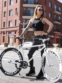 自行車成人男女款式彎把公路賽車實心胎學生活飛單車YXS 夢娜麗莎