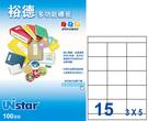 【裕德 Unistar 電腦標籤】US4278 電腦列印標籤紙/三用標籤/15格 (100張/盒)