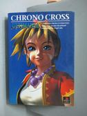 【書寶二手書T9/電玩攻略_NEQ】Chrono Cross Ultimania_日文