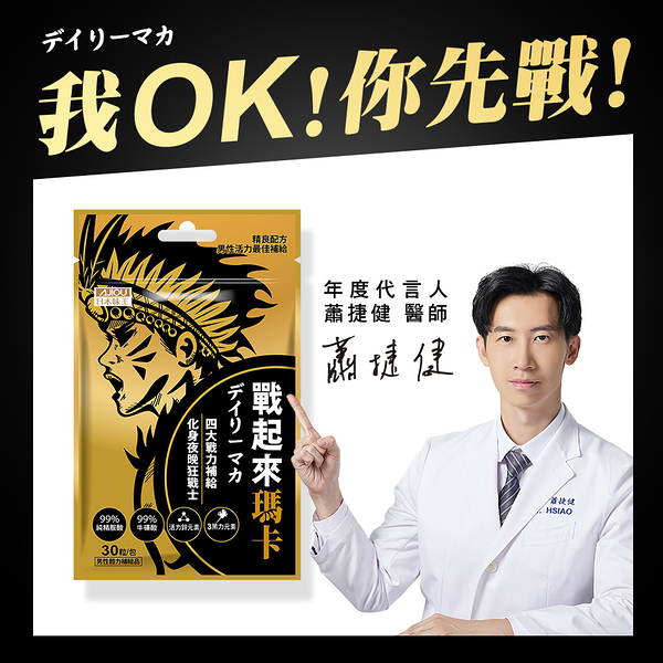日本味王 戰起來瑪卡(30粒/袋)(鋅、牛磺酸、精胺酸)