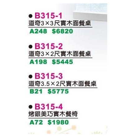 [ 家事達 ]DF-B315-2/4 道奇實木餐桌椅組 (一桌四椅)   特價 免組裝- 限送中部