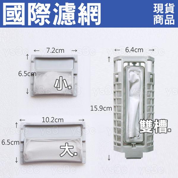 (一組3入免運) PANASONIC 國際洗衣機濾網 棉絮過濾網 過濾網 W022A-95U00 WO22A-95UOO